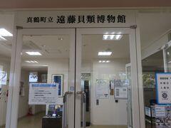 貝類博物館を訪問してみました。 博物館の名前は地元の貝類研究家遠藤晴雄氏にちなんだもので、氏の収集したオキナエビス貝を中心とする約5万点におよぶコレクションが展示されています。