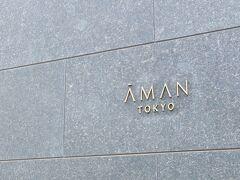 2021年4月2日(金) アマン東京に初宿泊 皇居すぐそばの東京で有数の立地にあるアマン東京です