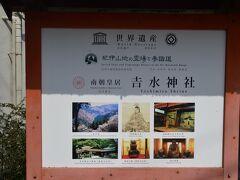 吉水神社へ。
