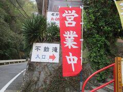 バスで真鶴駅に戻り、電車で湯河原へ移動。  バスに乗って宿方面にある不動滝にやってきました。