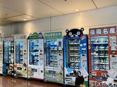 3/27 羽田空港に到着。 テレビで紹介されていた県の名産品を売ってる自動販売機を見つけました。 旅行気分が高まります。