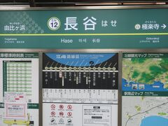 長谷駅に到着しました。