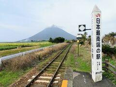 こちらが最南端の駅「JR西大山駅」です。正面に開聞岳のきれいな姿が拝めます。