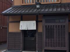 大徳寺から歩いて10分ほど、聚洸さんにやってきました。