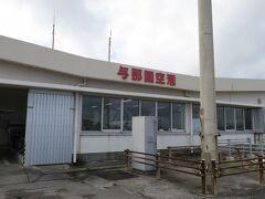 与那国空港は小さい空港ですが,おみやげ物屋さんもレストランもあります.