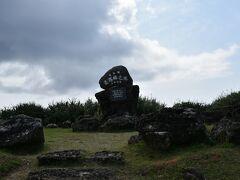 西の端の西崎には日本最西端の碑が立っています.