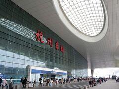 16:15 杭州東駅  空港出発フロアの車寄せのような造りです。 初めて利用しますが、中も上海同様にスケール大きなターミナル駅なのだと予感します。