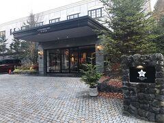 「旧軽井沢KIKYO キュリオ・コレクション by ヒルトン」  ずっと憧れだったホテルですが 名前長過ぎ~(;'∀') 以降はKIKYOホテルと書かせてもらいます。