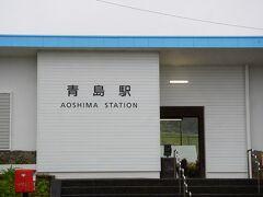 本日は電車で飫肥に ホテルから青島駅まで歩いて。