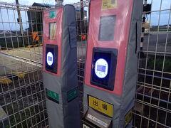 無人駅でした。 出場にピッ!と当てて 一駅ですが300円