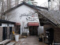 昼食は、八ヶ岳倶楽部でカレーをいただきました。 オーナーの柳生博さんをお見かけしました。