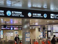 朝食後、ほぼ予定通りにチェックアウトして、前日何度も乗り降りした中洲川端駅へ。2日目は太宰府観光がメインだったので、手荷物を預けるため、まず福岡空港に向かいます。空港まで4駅・10分とアクセス抜群です。