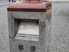 太宰府駅前にあったポストです。ポストの上にとまっているのは鷽(うそ)だそうです。太宰府天満宮には鷽替え神事があることからのようです。この後は太宰府駅を12:20に出る太宰府ライナーで福岡空港に向かいます。