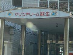 道の駅 マリンドリーム能生