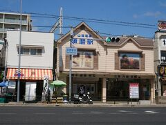 山陽須磨駅