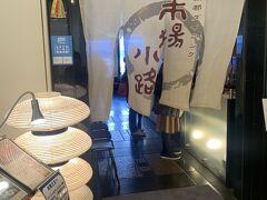 1日目。  11:00 東京発→13:15 京都着ののぞみ225号で京都駅に到着。  駅中にあるプリンスホテルウェルカムカウンターに大きな荷物を預けてから、ちょうどお昼時だったので、駅直結のJR京都伊勢丹9Fにある京都ダイニング市場小路でランチ♪