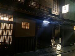 初日のディナーは、こちらの祇園 京料理 花咲さん。  祇園の路地に佇む風情ある京町屋で、京都産を中心に厳選した素材を使用した京料理会席を堪能できるお店です。