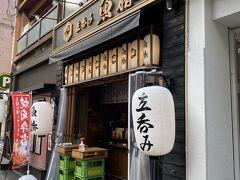 立呑み 魚椿 袋町店