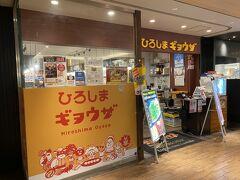 ひろしまギョウザ 広島駅ekie店