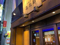 夕飯はホテルのすぐ近くにある 「炉端亜紗 喜三郎」さんへ。  長崎市内のお店を調べてたら、 こちらの亜紗グループの店舗全て、かなり評価が良かったので、 ホテルに一番近いこちらのお店を予約しました。