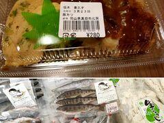またまた寄り道して久々に【道の駅 醍醐の里】へ寄ってみた。  新鮮な野菜、川魚が安い。今の時期、特大のイチゴなどもあった。  美味しそうな格安のおかずがあったので買って帰った。