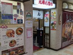 そして漸く本日のお昼ごはん、元祖札幌やさん。 このところ利用率が上がっています。