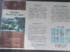 桃山御陵前駅からまっすぐ大手筋を通って御香宮神社に行くまでにある教会。