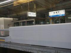 ●こだま847号から  9:44。 JR新神戸駅に到着です。