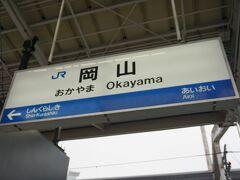 ●JR岡山駅  10:42。 JR岡山駅に到着しました。 在来線に乗り継ぎます。