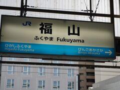 ●JR福山駅サイン@JR福山駅  JR岡山駅から約1時間。 JR福山駅に到着です。 ちょうどお昼だったので、ランチにしようと思います。