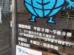 京阪藤森駅から10分ほど西へ行けばある。青少年科学センターの隣。環境のことが子供にもわかりやすいように学べる。