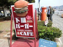 ここ、ゆるキャン△で出てきた下田バーガーを食べにやってきました。駅からゆっくり歩いたので15分くらいかかりました。