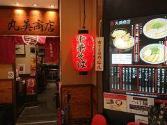事前に決めてありました! 駅直結のMIO地下1階の丸美商店さん 和歌山ラーメンのお店です  お昼時とあって当初は8人ほど並んでました すぐそばの100均のSERIAでちょっとだけぶらぶらしてから 戻るともう並んでる人は居ませんでした! 回転早いんですね