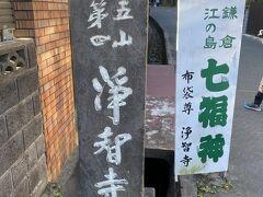 まずは北鎌倉の隠れた名禅寺と言われている浄智寺へ。