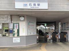 行き先は吉野山なんですがちょっと寄り道して石見駅で下車