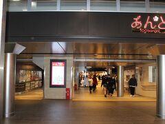 金沢駅にある 金沢百番街 あんと ここで食事をして、お土産と新幹線のお供を買いました。