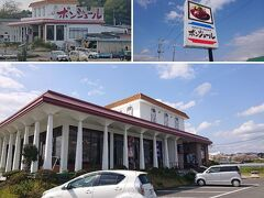 本日のランチは「ボンジュール!」 お隣の石岡市出身の渡辺直美ちゃんのおすすめの洋食店。 ミーハーでおこちゃま舌を持つ息子Bの為のセレクトのお店よ。