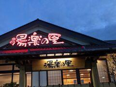 最後のスポットは、 真鍋小学校から10分程度の「湯楽の里 土浦店」 ここでさっぱりしてから、東京に戻る。  それなりにお客さんは入っていて、地元の方に愛されているお風呂なのかな? サイクリストの方ももちろんいた。  お風呂の後、店内の食事処でおつまみをつまみながらのんびりとしていると、 男ふたりが「眠い・・・・。」 休憩所で仮眠をとるというので、私は本当の最終スポットへ。