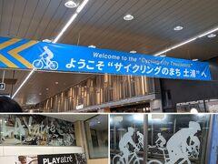 「サイクリングのまち」土浦に到着。