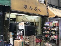 まんぷく 4号店