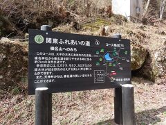 関東ふれあいの道の案内板