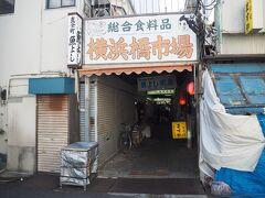 商店街と隣接する形の横浜橋市場。市場なのかなぁ?まぁいいや。この市場内、居酒屋や肉屋、他キムチ売ってる店等が連なっておりました。 それにしてもこの看板、鉄腕アトムであろうイラストの緩さがたまりません。