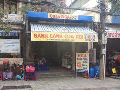 クアンニョの並びにあった店でもう1杯麺を食べてみた。
