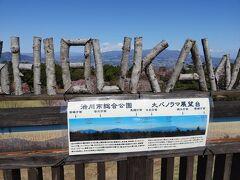 渋川市総合公園のパノラマ展望台。