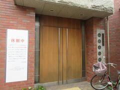 京成本線・千住大橋駅に向かう途中で立ち寄った石洞美術館。六角屋根が珍しい千住金属工業1階にありますが、コロナの影響で2022年3月まで休館でした。残念。