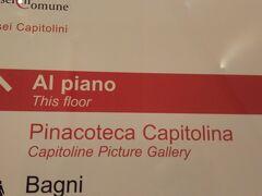 名前が似ていますが、カピトリーナ絵画館というのも併設されています。  絵画をメインに展示してあるフロアです。