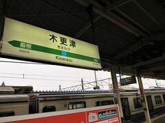 10:26 9分遅れで木更津駅に着きました。(横浜駅から2時間3分)