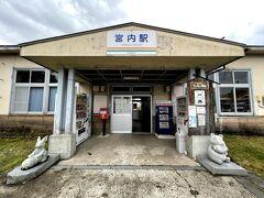 フラワー長井線の宮内駅にやってきました。