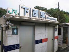 ■下郡駅 君津市に入りました。 トイレ屋根部分の駅名看板はインパクトがありますね。(珍しいですね)