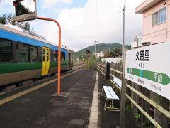 13:46 久留里駅に着きました。(木更津駅から45分) 当駅で7分間停車します。